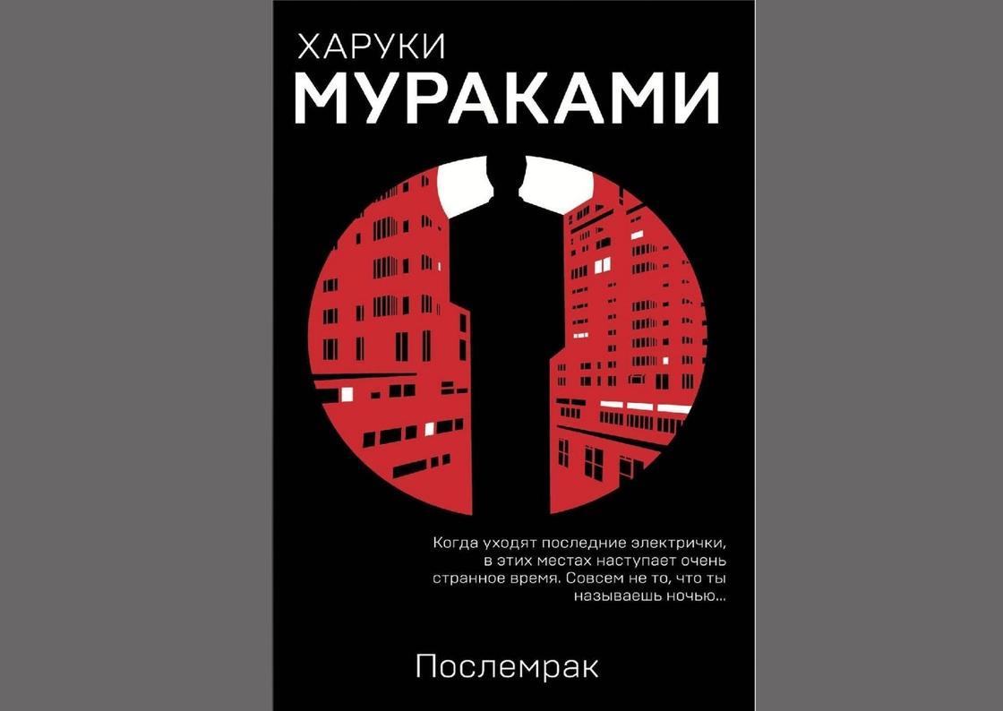Обложка книги «Послемрак»