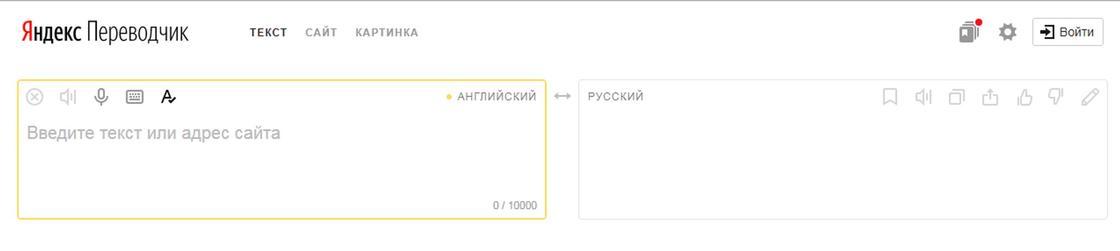Онлайн переводчик: Яндекс переводчик