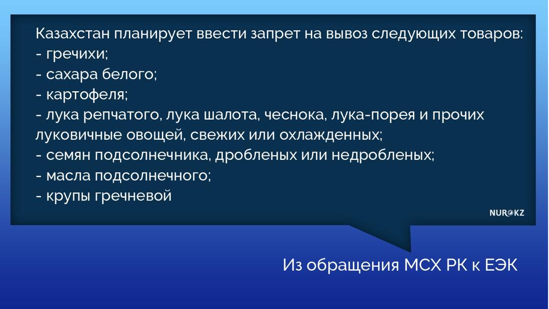 Гречку, сахар и лук запретят вывозить из Казахстана