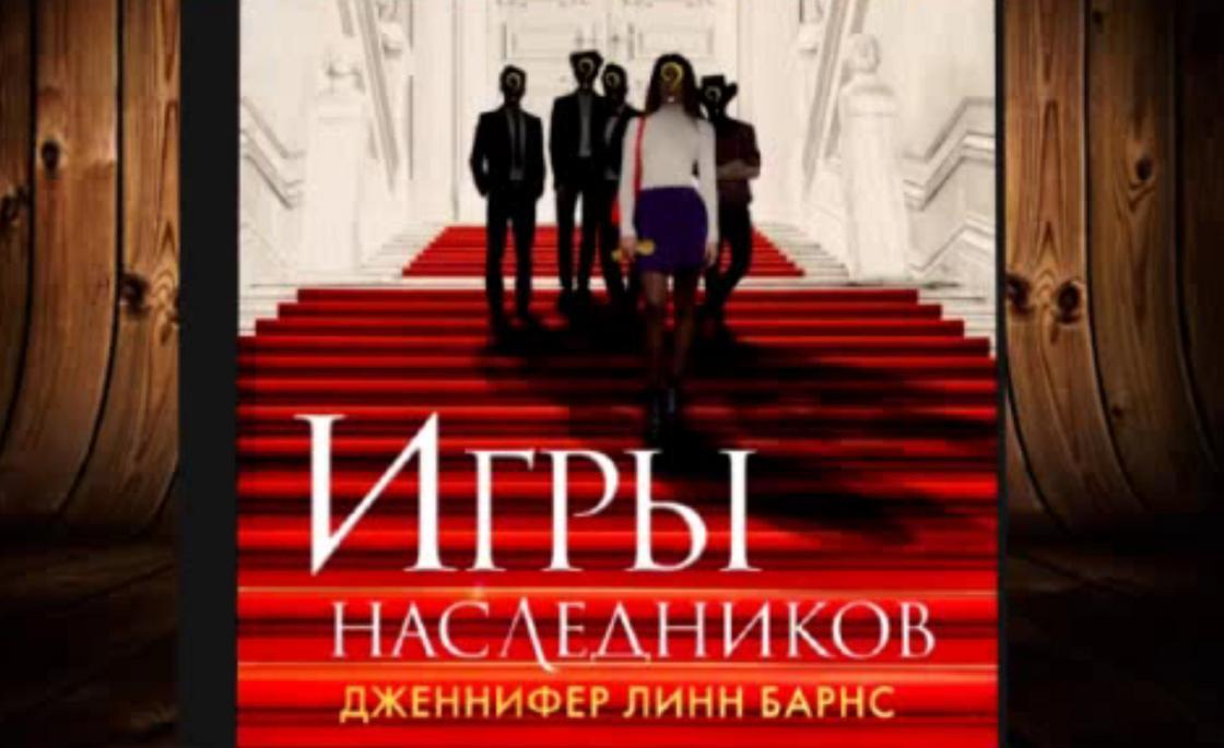 Обложка книги «Игры наследников»