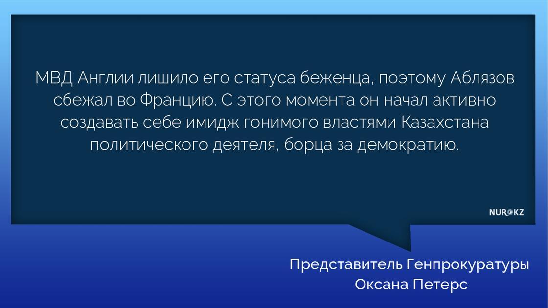 Генпрокуратура сделала громкое заявление о Мухтаре Аблязове