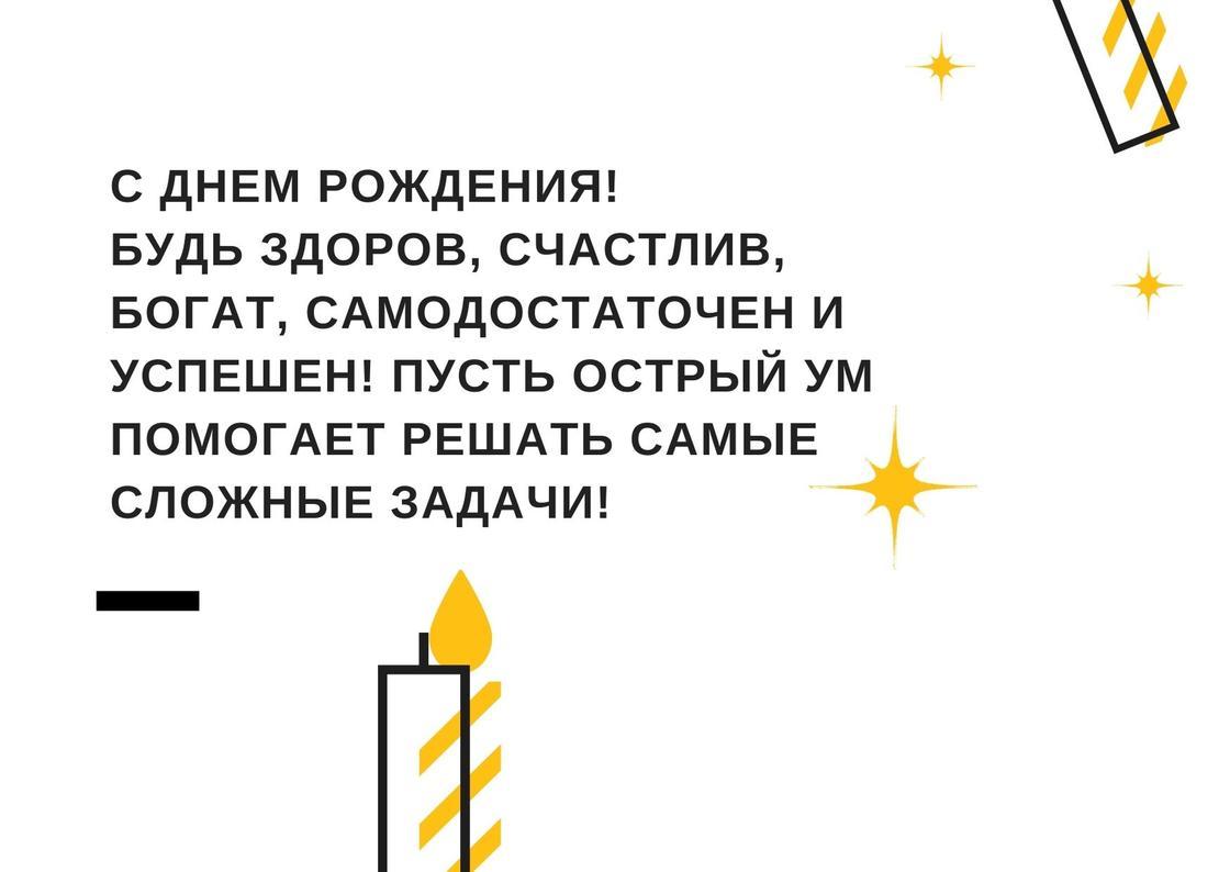 Пожелания в день рождения