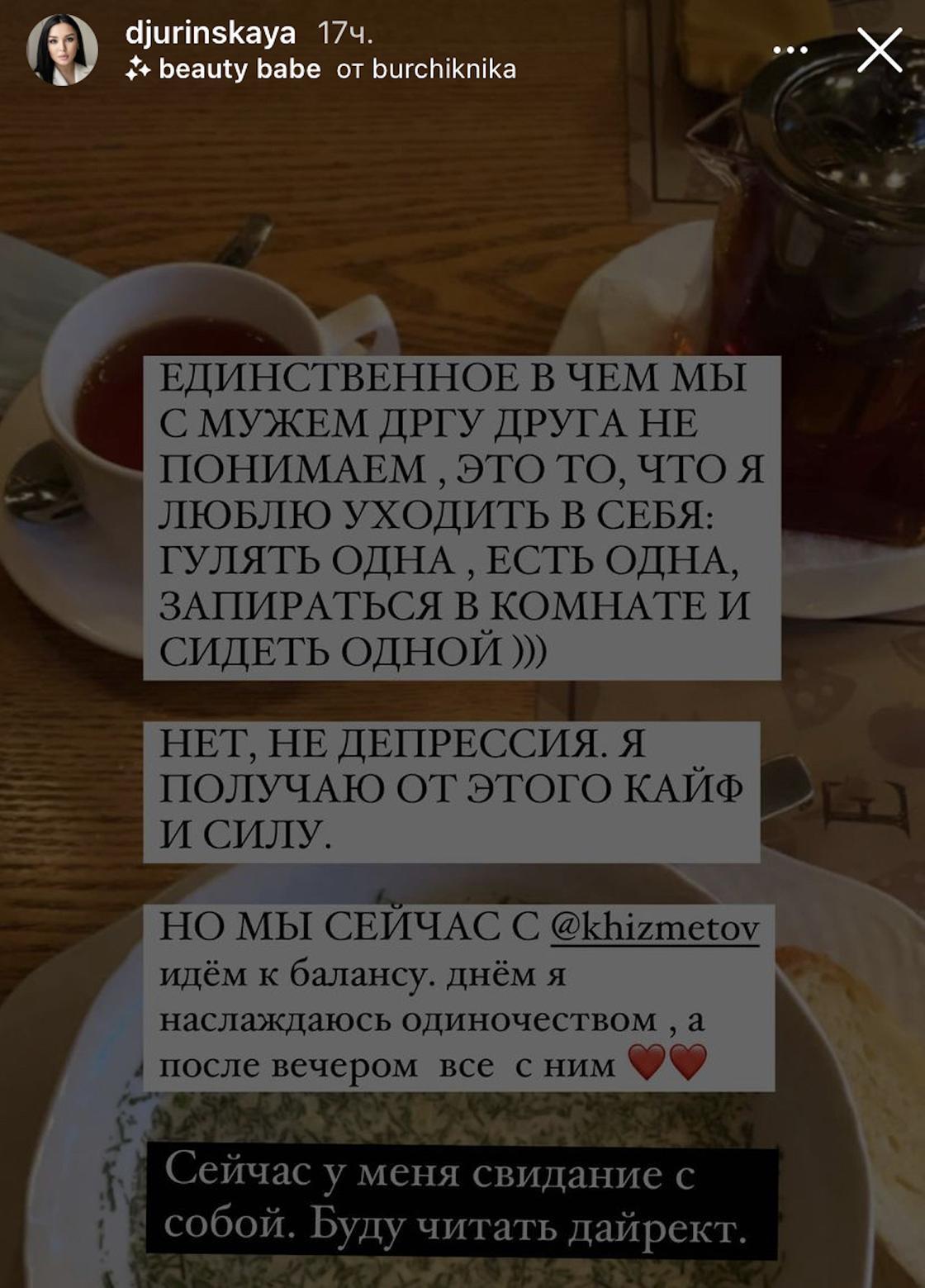 Stories Жании Джуринской