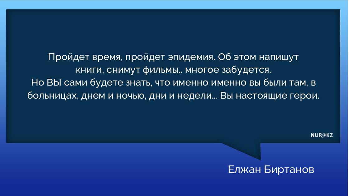 """""""Я горжусь вами"""": глава Минздрава обратился к казахстанским медикам"""