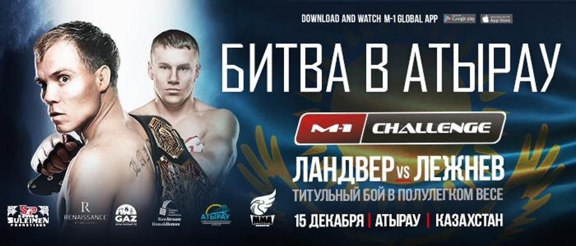 Международный чемпионат по ММА M-1 Challenge пройдет в Атырау