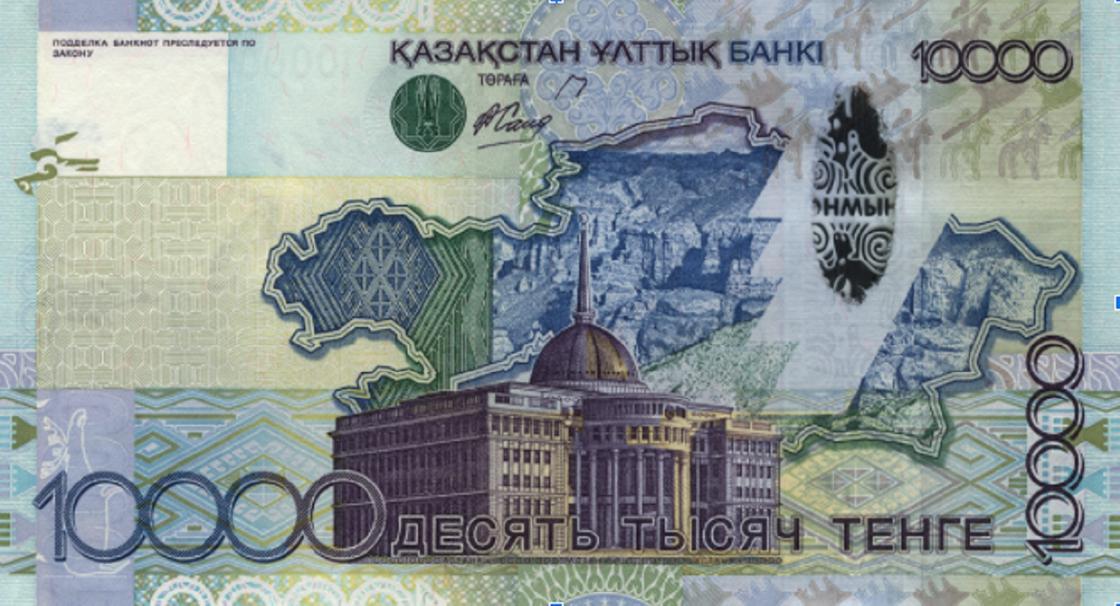 Купюра 10 тыс. тенге