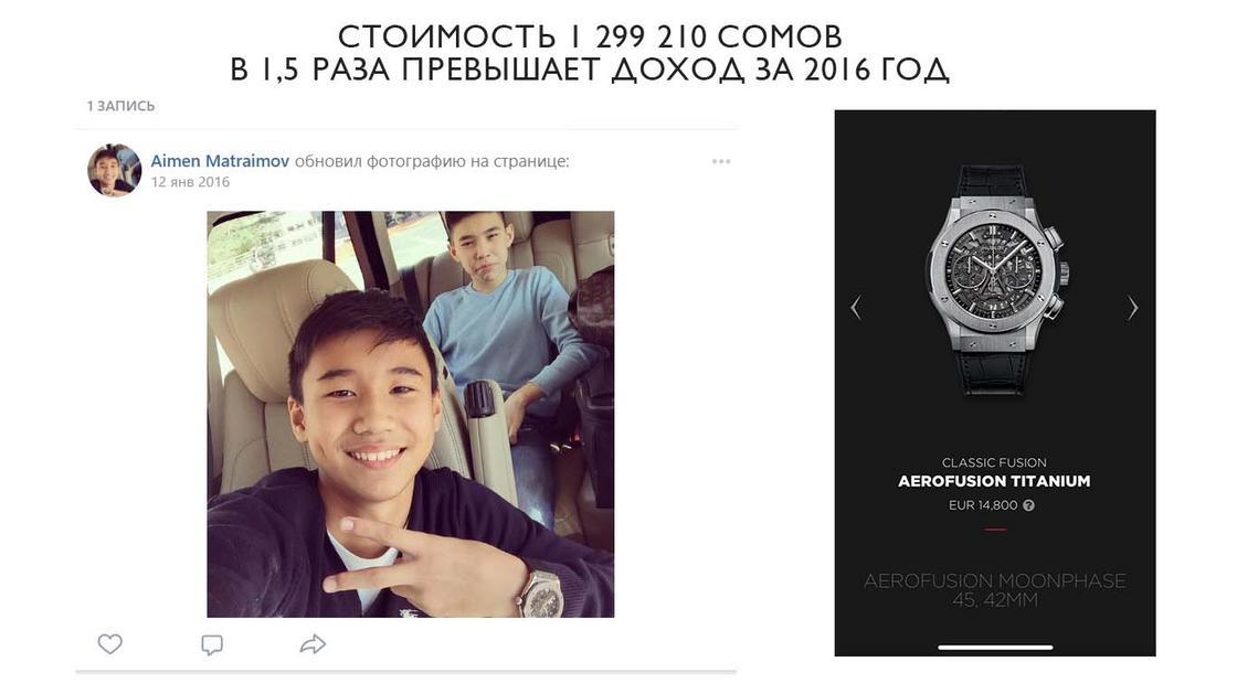 Коллекцию часов на 68 млн тенге и украшения экс-заместителя таможенной службы Кыргызстана