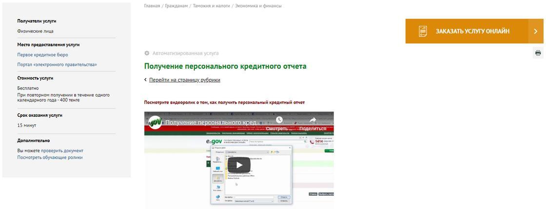 Получение кредитного отчета на портале Электронного правительства
