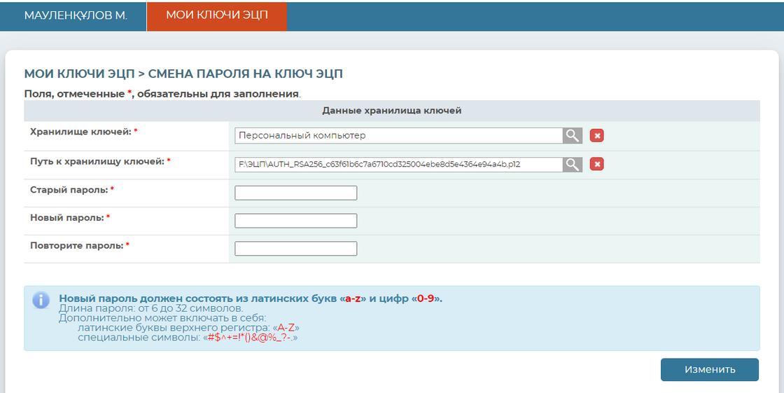 Данные для смены пароля