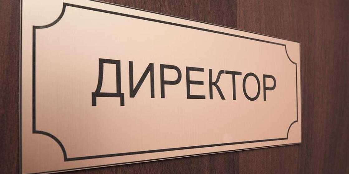 Осужденные за коррупцию люди назначались директорами школ в ЗКО