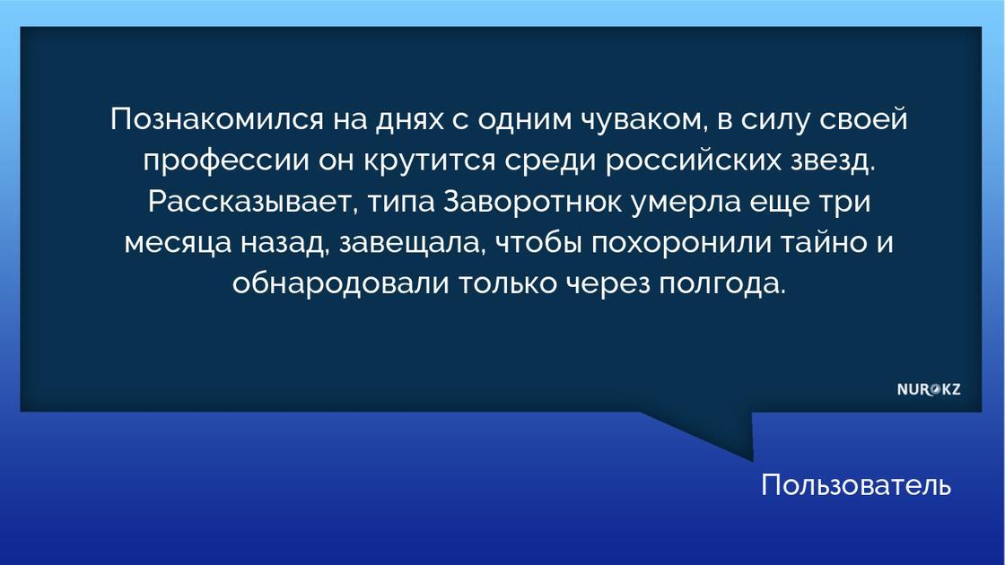 """""""Умерла три месяца назад"""": появились новости о смерти Анастасии Заворотнюк"""
