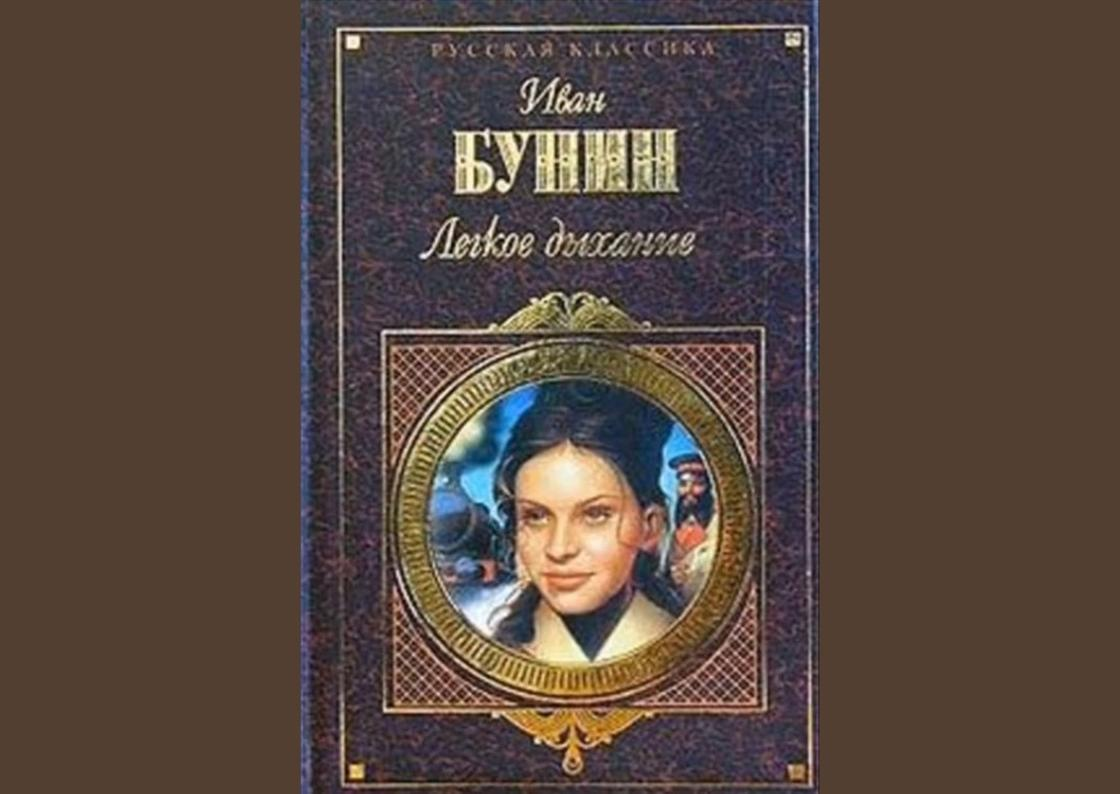 Обложка книги «Легкое дыхание»