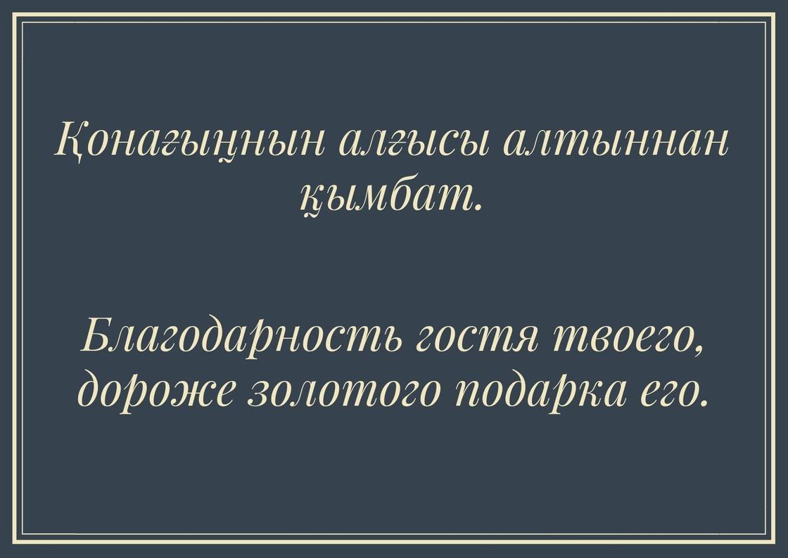 Казахская пословица