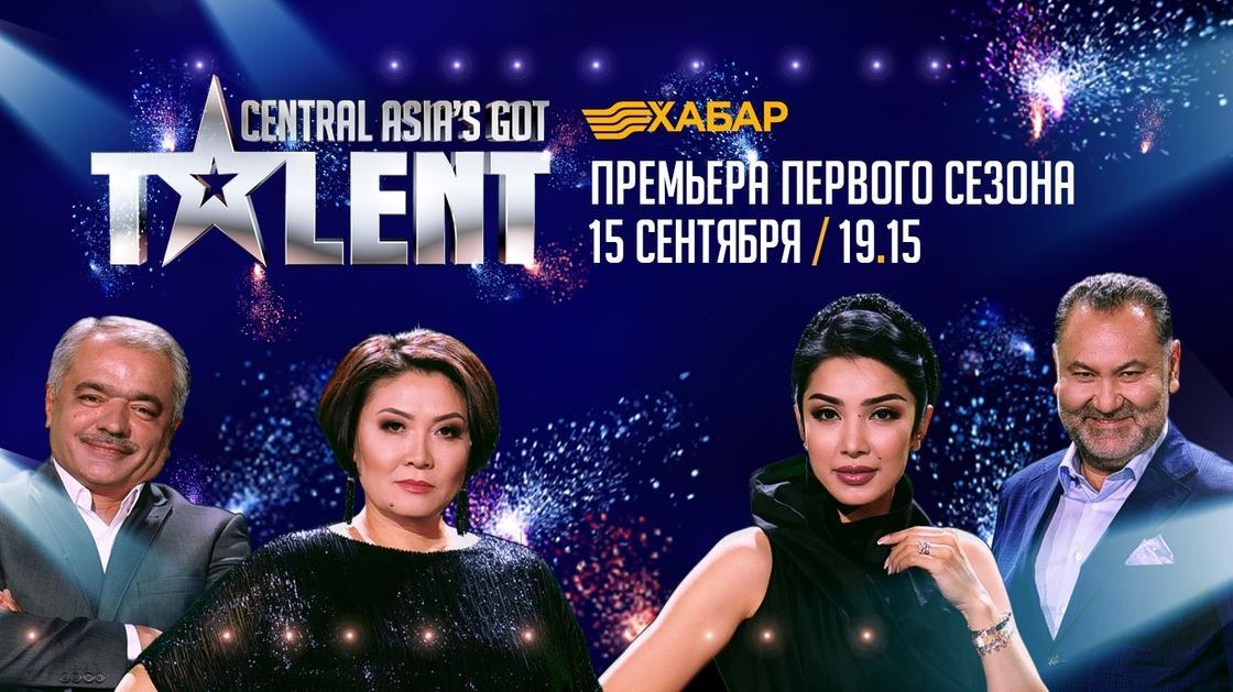Asia's got talent 15 қыркүйектен бастап «хабар» телеарнасы эфирінде