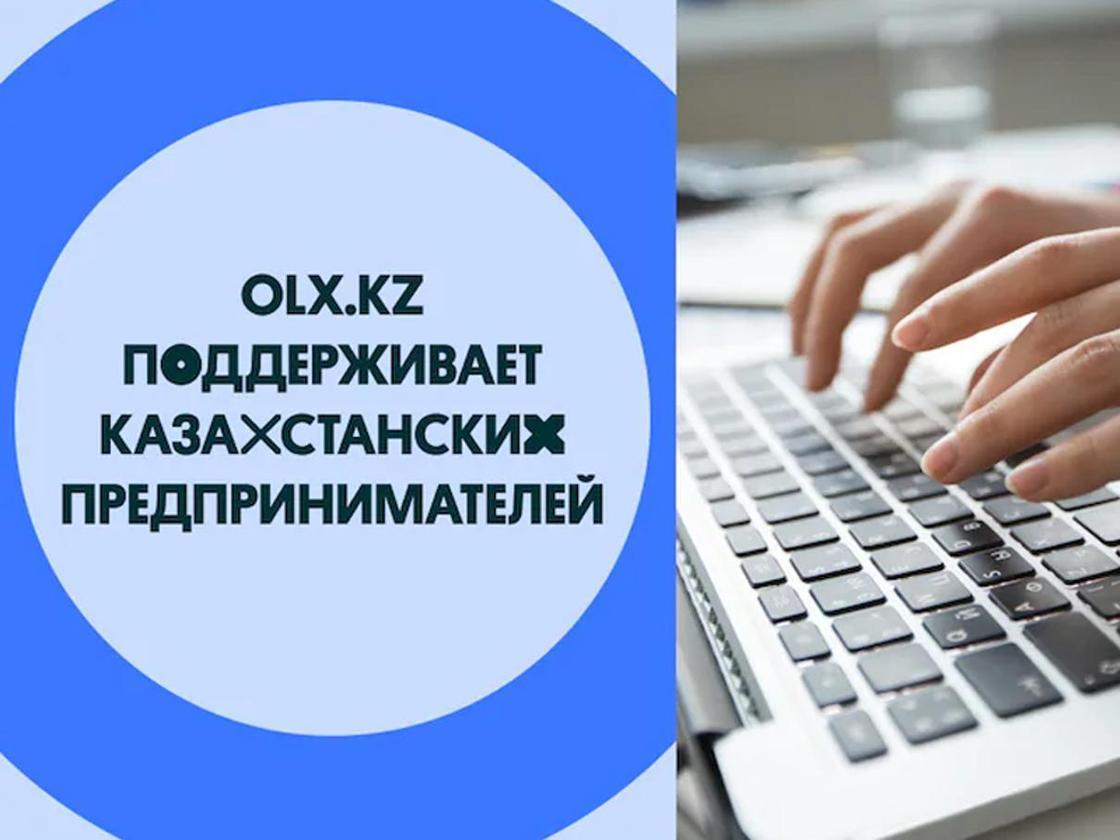 OLX.kz окажет поддержку бизнес-клиентам