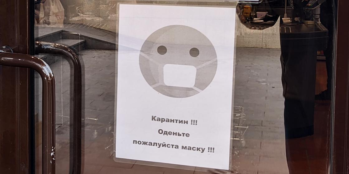 Продавцов продуктов в Казахстане будут тестировать на коронавирус