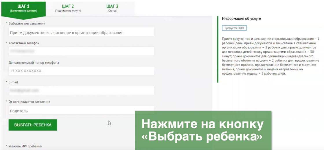 сайт правительства
