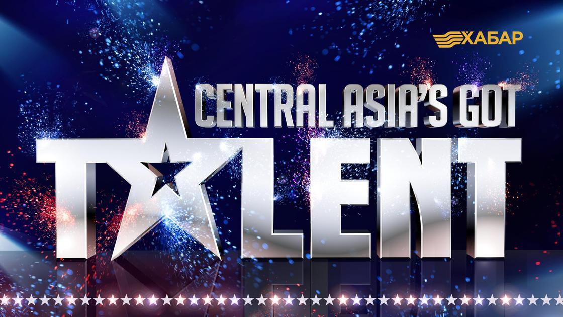 Гранд финал Central Asia's Got Talent состоится уже 22 декабря