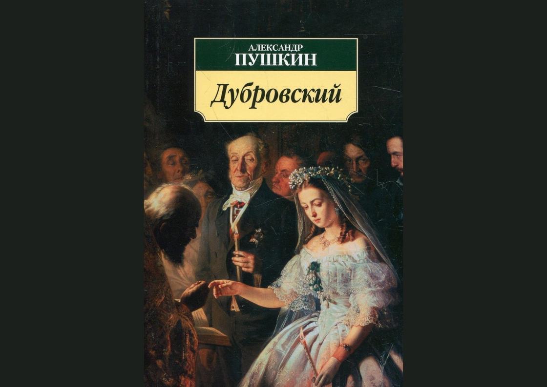 Обложка книги «Дубровский»