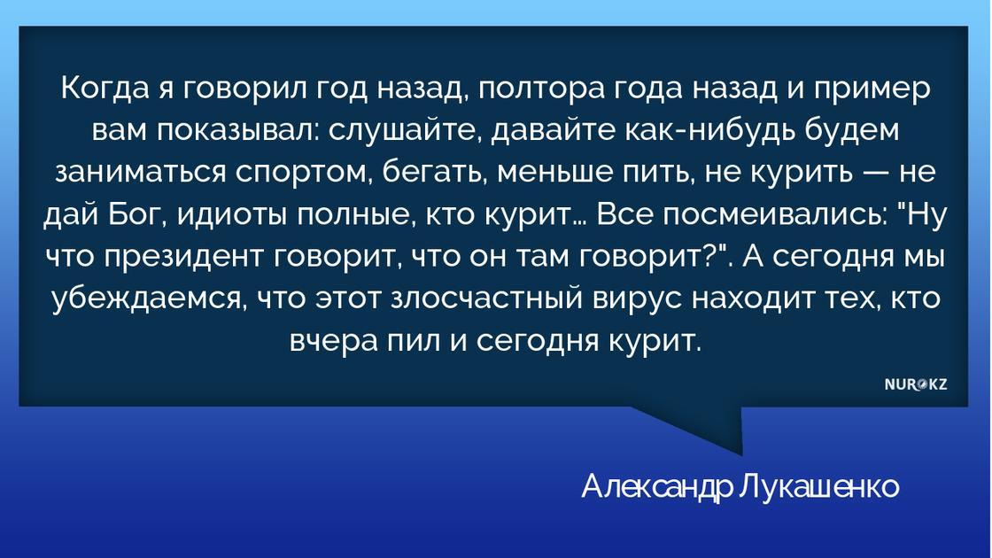 У кого больше шансов заразиться коронавирусом, рассказал Лукашенко