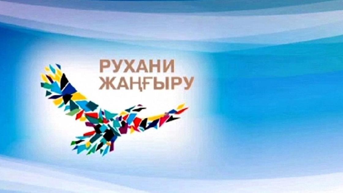 """Что сделано в 2018 году в рамках программы """"Рухани жаңғыру"""""""