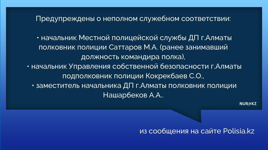 Тургумбаев уволил полицейских начальников после ДТП в Алматы