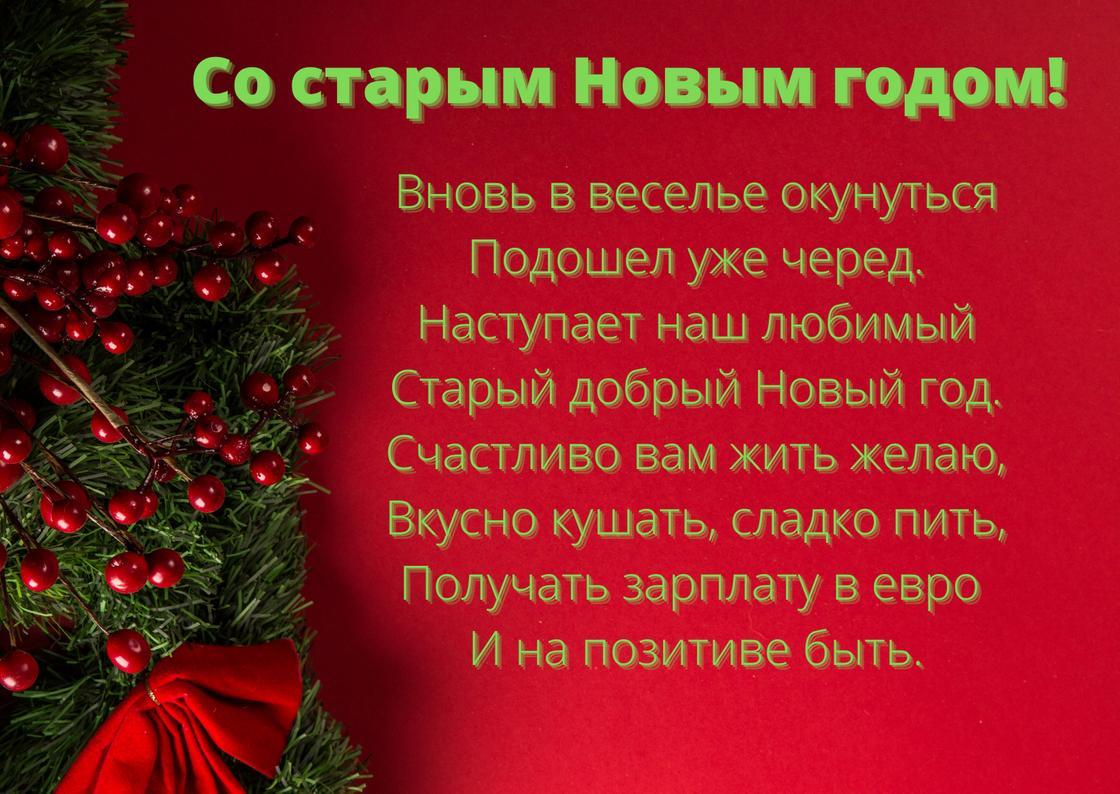 Поздравление со старым Новым годом