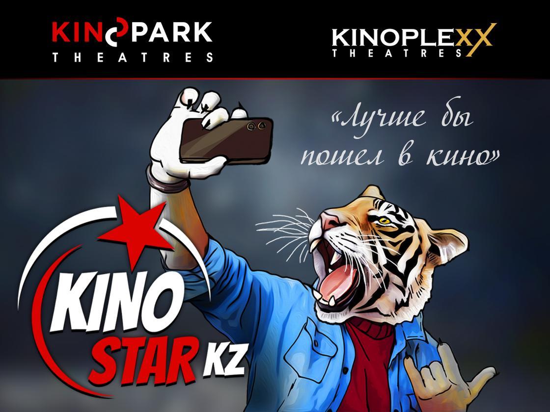 «Лучше бы я пошел в кино» - Kinopark-Kinoplexx Theatres запустил конкурс, победители которого окажутся на самых больших экранах страны