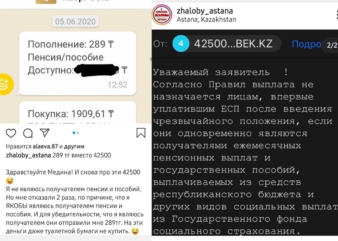Скриншот, Instagram/zhaloby_astana