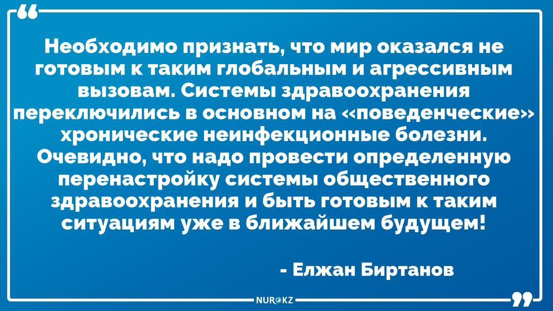 Биртанов рассказал, стоит ли ожидать казахстанцам спад коронавируса летом