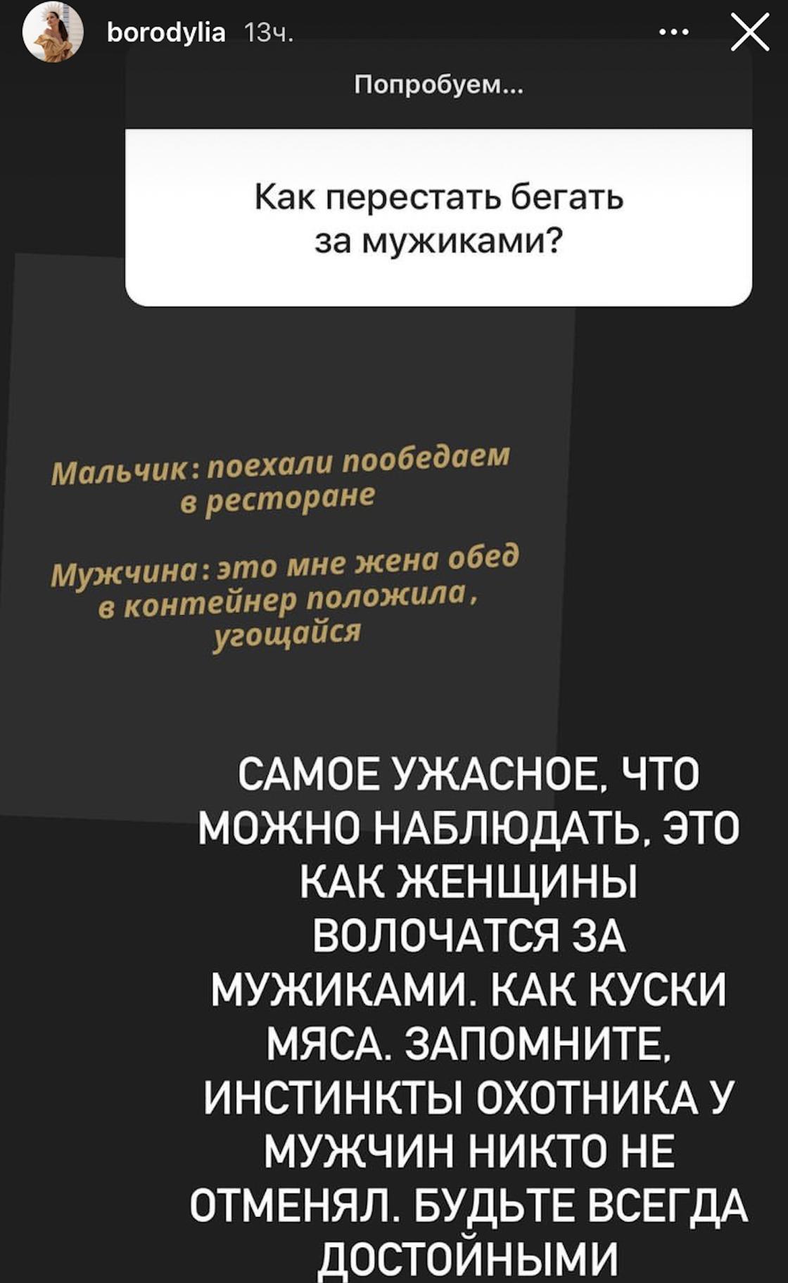 Сторис Ксении Бородиной