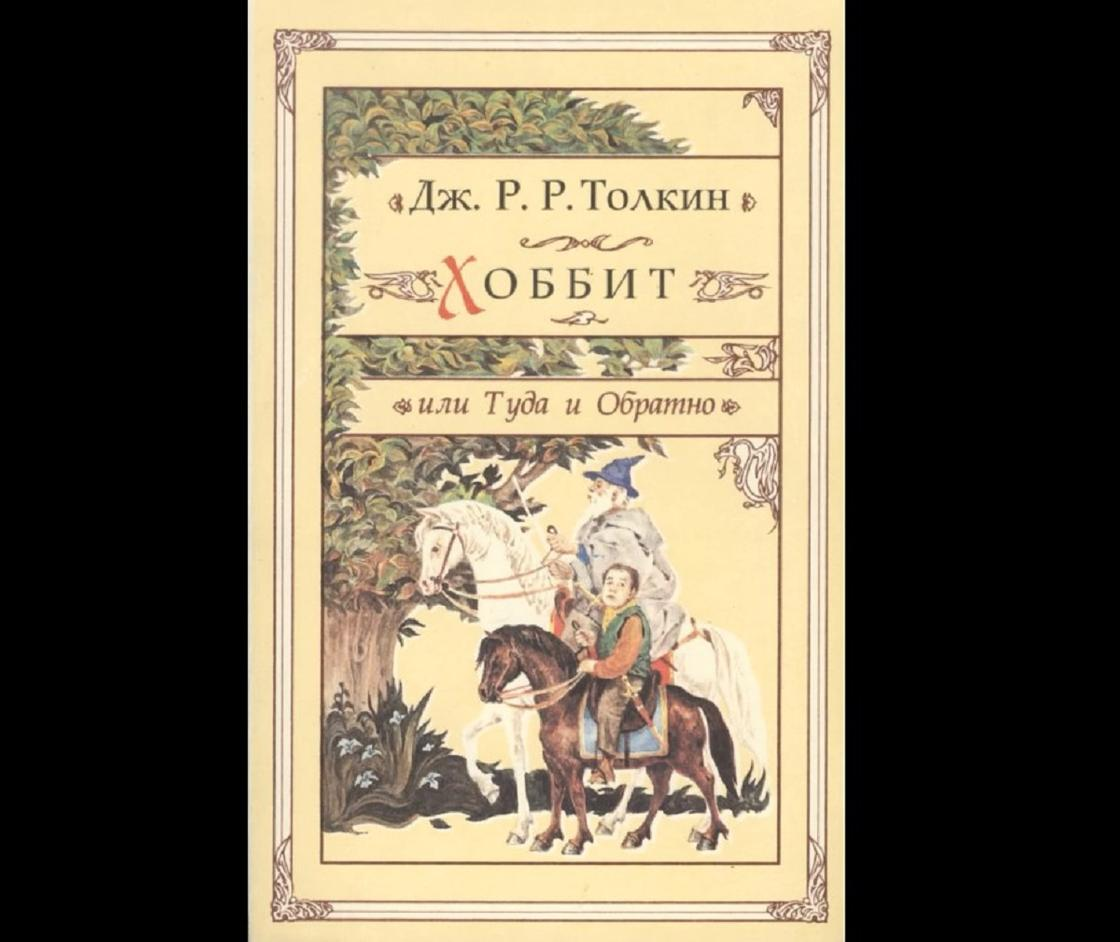 Обложка книги «Хоббит, или Туда и обратно»