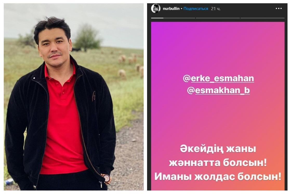 Скончался отец певицы Ерке Есмахан
