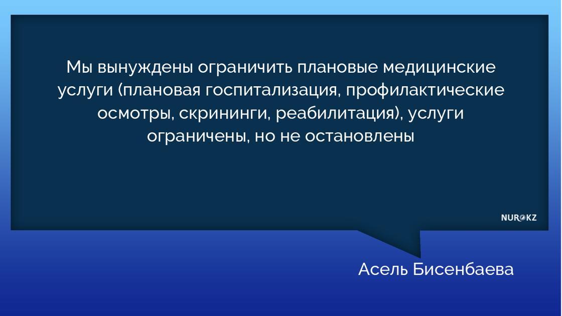 Как получать медуслуги в период карантина в Алматы