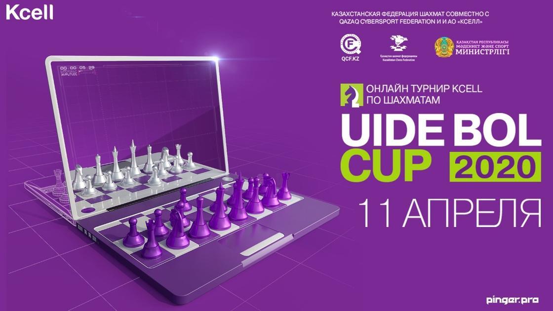 Qazaq Cybersport Federation приглашает казахстанцев к шахматным доскам