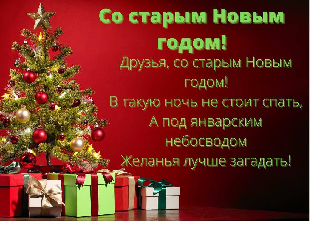 Поздравительная открытка со старым Новым годом