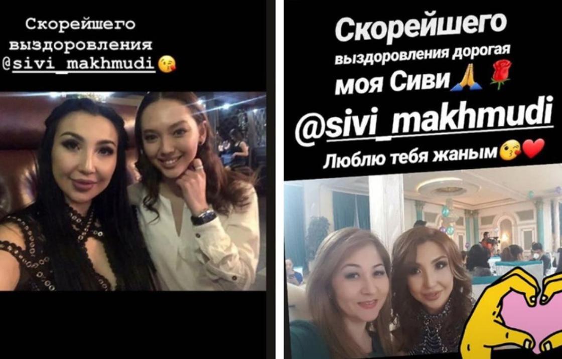 Фото: Instagram Stories Сиви Махмуди