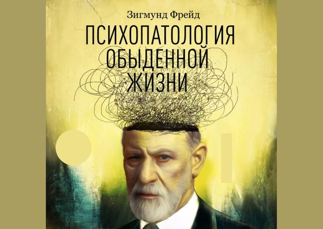 Обложка книги «Психопатология обыденной жизни»
