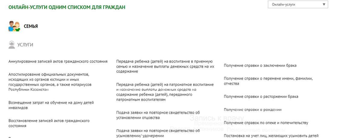 Как зарегистрироваться на Егов без ЭЦП в 2020 году