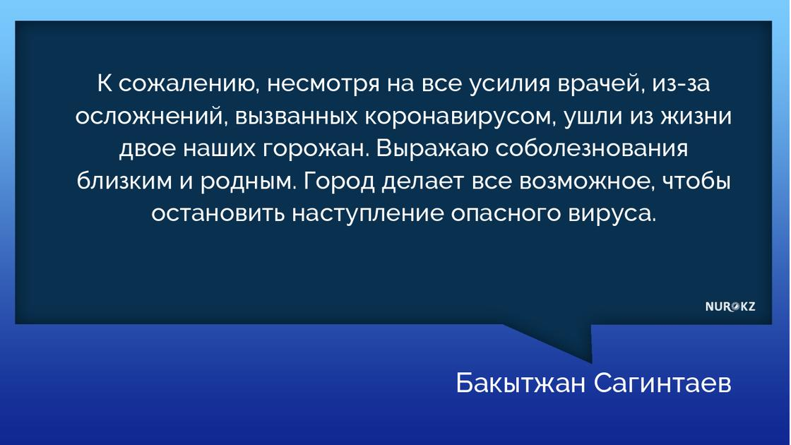 Сагинтаев выразил соболезнования родным жертв коронавируса в Алматы