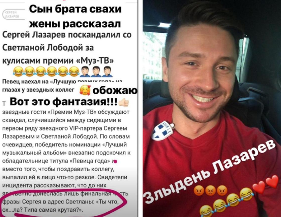 Скриншот: Instagram Stories Лазарева