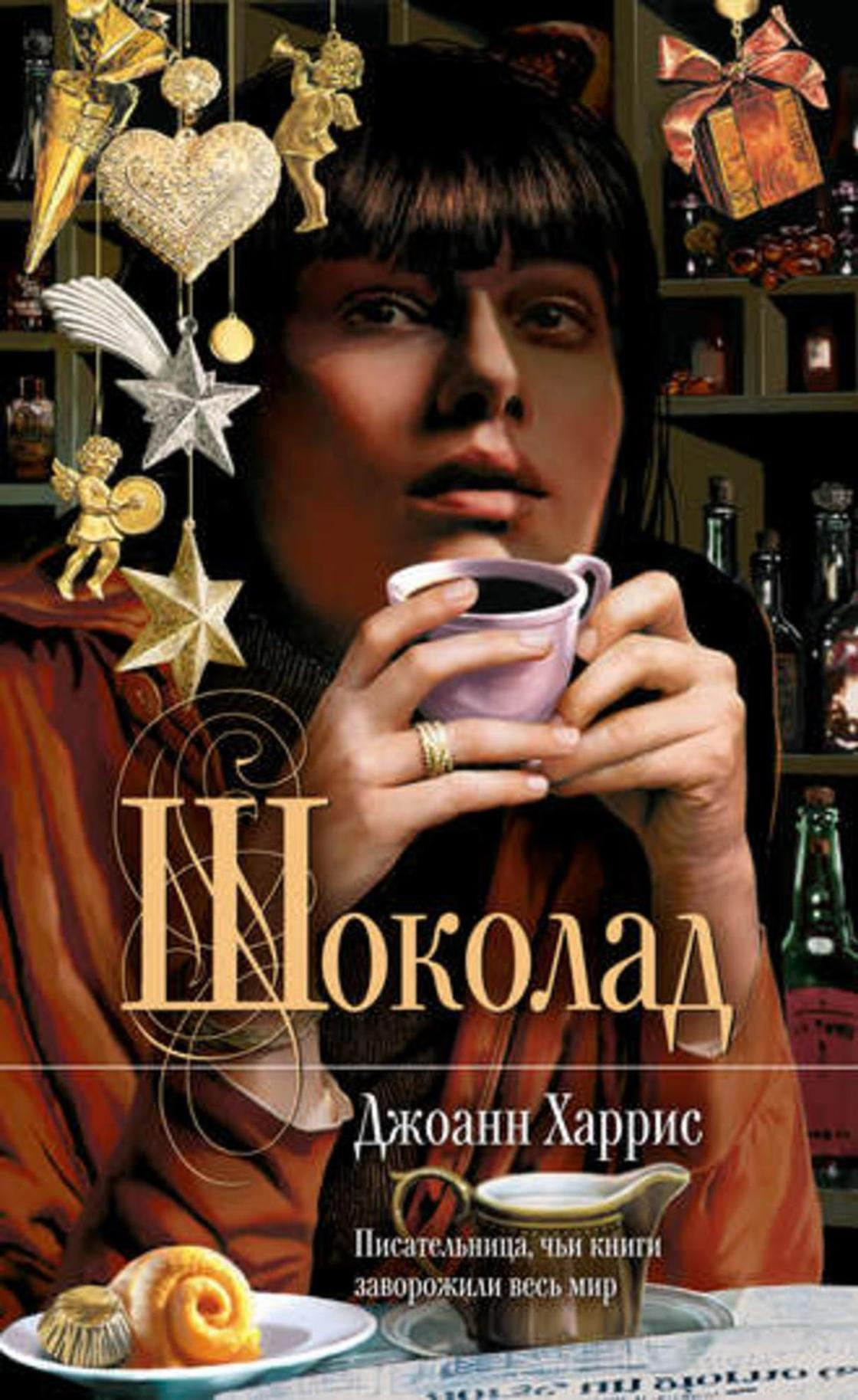 Лучшие книги про любовь и приключения