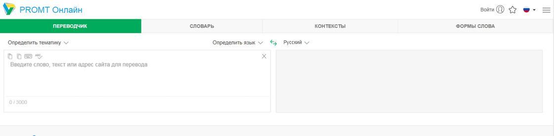 Онлайн переводчик: Translate.ru (PROMT)