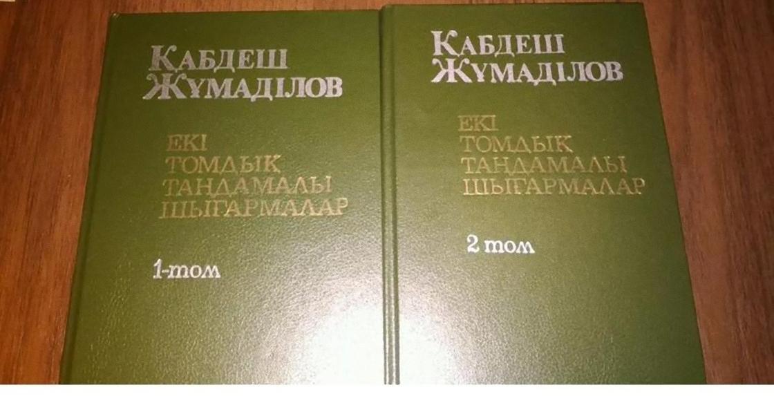 Книги Кабдеша Жумадилова