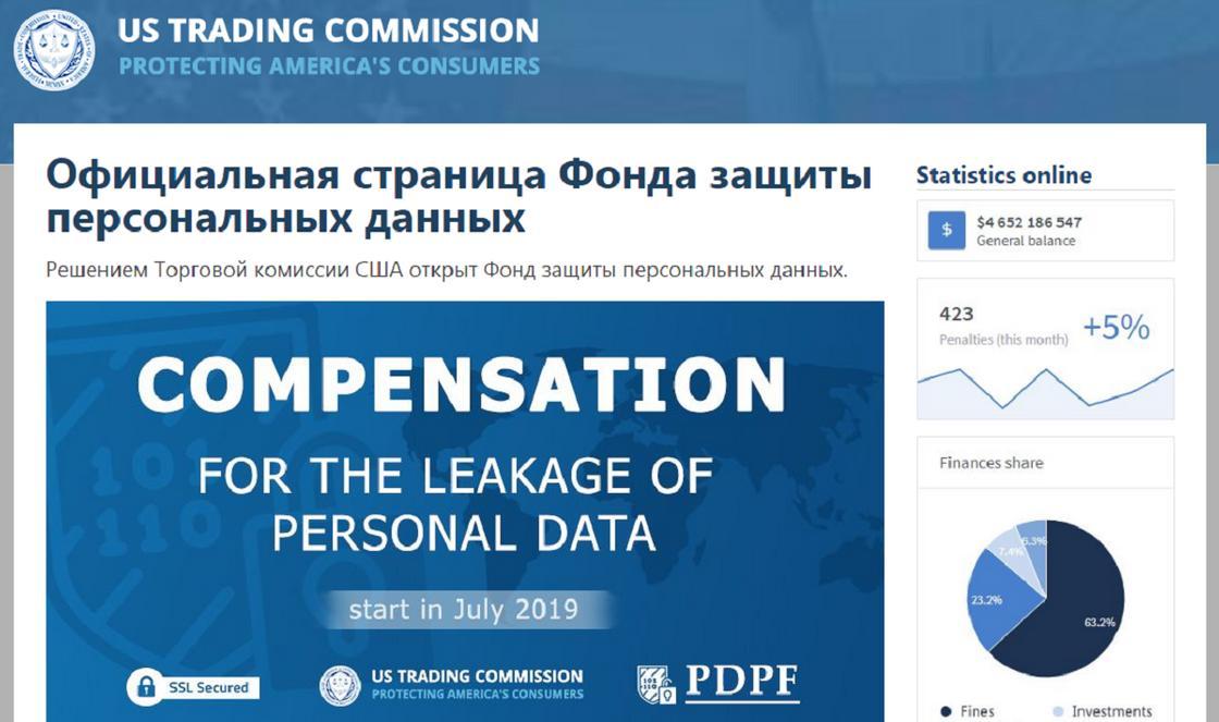 Интерфейс мошеннического сайта