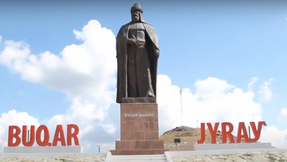 памятник Бухар жырау