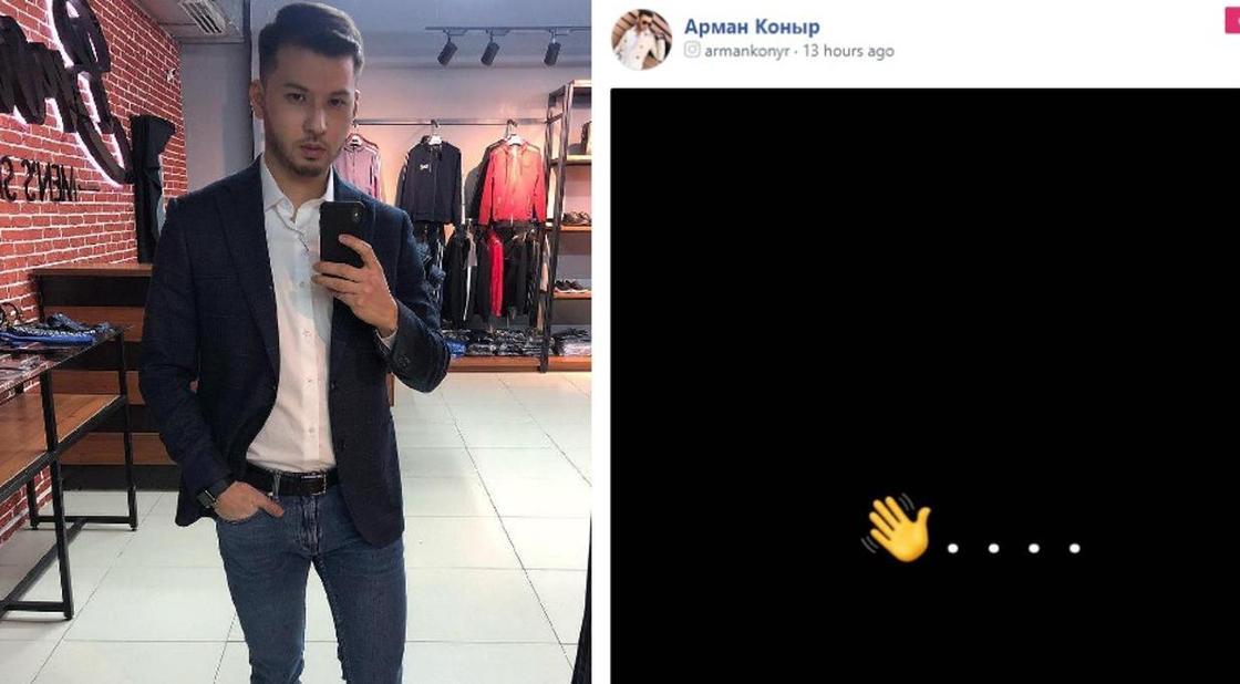 Арман Конырбаев. Скриншот: Instagram