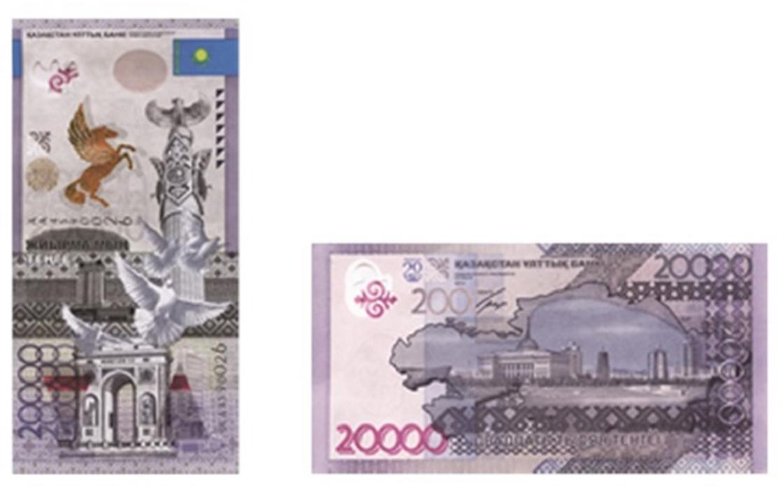 20 тыс. тенге