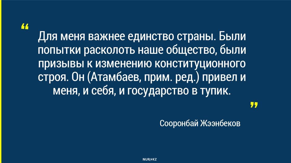 Сооронбай Жээнбеков: для меня небезразлична судьба Атамбаева
