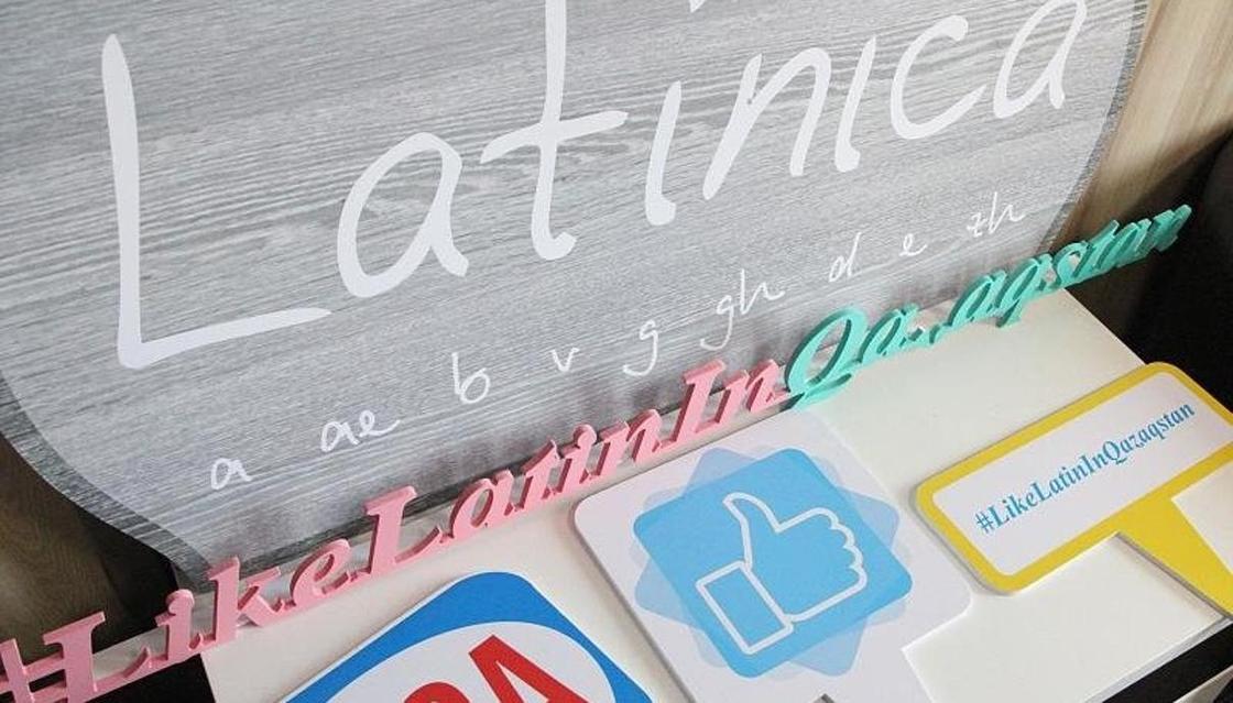 Переход на латинскую графику: веление времени